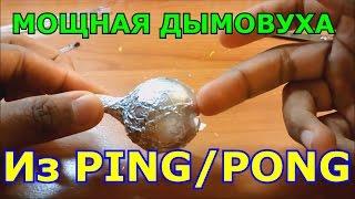 Как сделать простую дымовуху из ШАРИКОВ ДЛЯ ПИНГ ПОНГА.