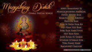 Diwali Special Songs - Mangalmay Diwali - Best Devotional Songs