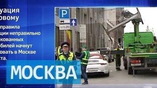 Эвакуация автомобилей в Москве: начинают действовать новые правила(, 2015-08-08T05:57:01.000Z)