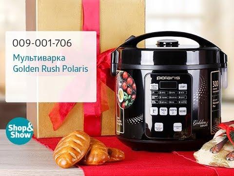 Мультиварка Polaris Golden Rush. Shop & Show (кухня)