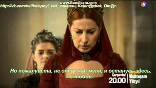 Великолепный век 116 серия 4 сезон