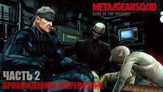 видео Прохождение игры Metal Gear Solid 4 (часть 2) - PlayStation® 3 - Игры - PS3