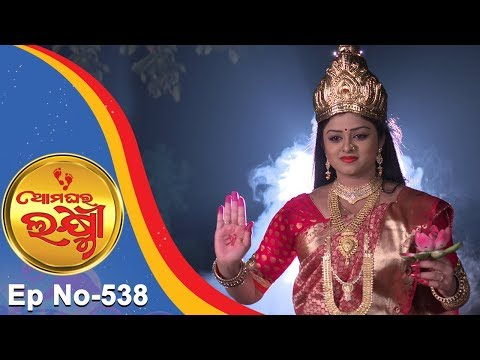 Ama Ghara Laxmi | Full Ep 538 26th Jan 2018 | Odia Serial - TarangTV