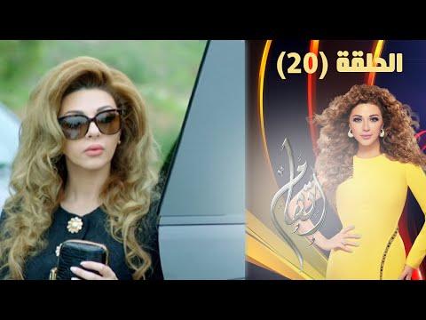 Episode 20 - Itiham Series   الحلقة العشرون - مسلسل إتهام