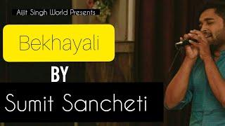Bekhayali | Cover | Sumit Sancheti | Arijit Singh | Sachet-Parampara | Kabir Singh