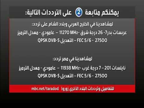 MBC 2 (Satellite frequencies - August 2017)