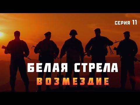 БЕЛАЯ СТРЕЛА. «ВОЗМЕЗДИЕ» - Серия 11 / Боевик