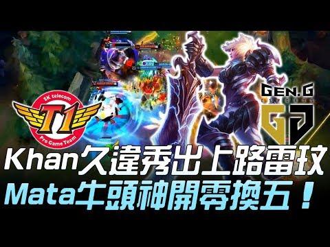SKT vs GEN Khan久違秀出上路雷玟 Mata牛頭神開零換五!Game 2 | 2019 LCK春季賽精華 Highlights