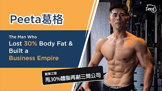 33. Peeta葛格 – The Guy Who Lost 30% Body Fat & Built A Business Empire!