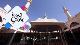 المسجد الحسيني -