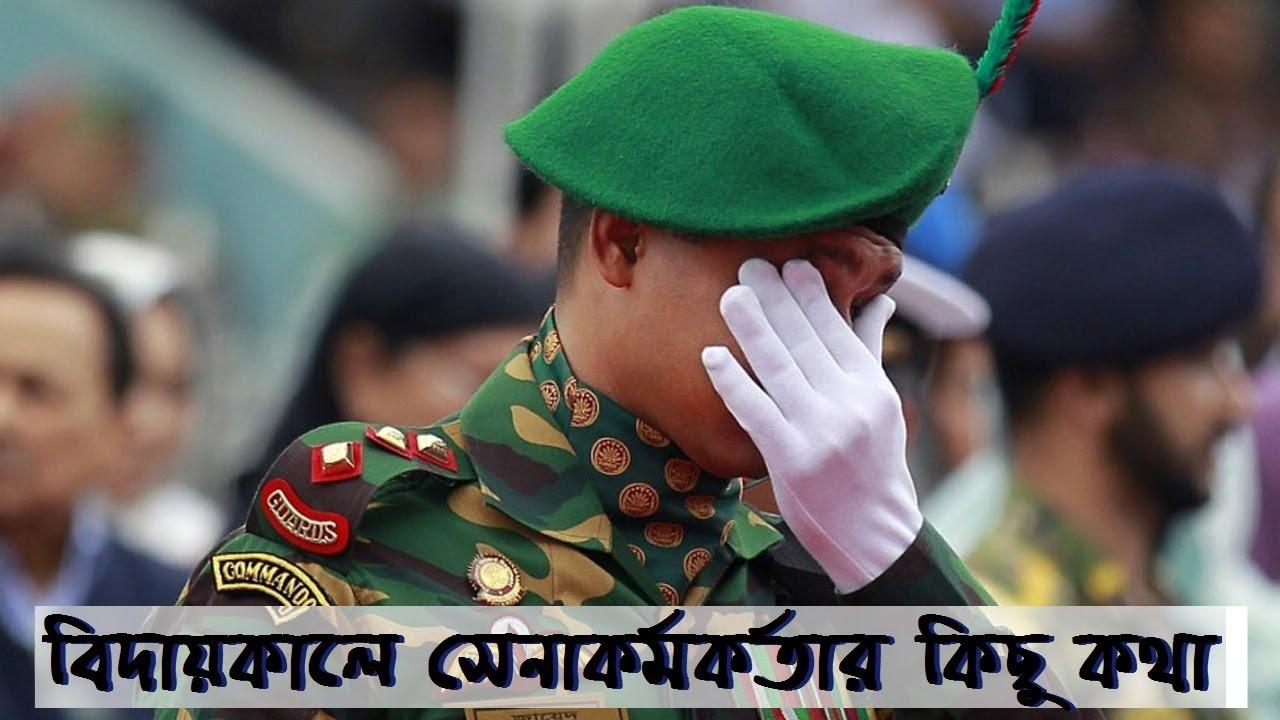 ন্যায় নীতি ও ভদ্রতা কি? গরিবের সেবক এই অফিসারের কাছ থেকে শিক্ষা নেয়া যেতে পারে। BD army Officer