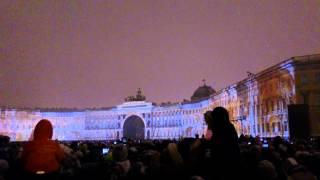 Лазерное шоу на Дворцовой площади ДР Эрмитажа