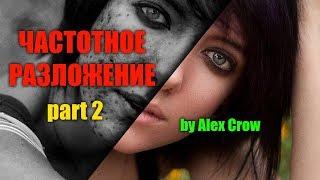 ЧАСТОТНОЕ РАЗЛОЖЕНИЕ  part 2 by Alex Crow YouTube Videos