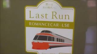 鉄道PV ~いつもLSEと~  【小田急7000形引退記念】