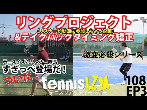 テニスレッスン動画ストロークのテイクバックタイミング調整の回でショット激変+リングプロジェクト祭りtennisism108