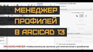 Видео урок по программе Archicad (Менеджер профилей)