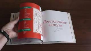 видео Мне всегда есть что надеть. Удобная система капсульного гардероба. Найденская Наталия Георгиевна, Трубецкова Инесса Александровна - «Скажи мне, что у тебя в шкафу, и я скажу, КТО ТЫ. »
