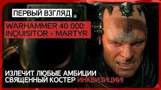 Император простит тебя. Инквизиция — никогда! ● Warhammer 40000: Inquisitor - Martyr