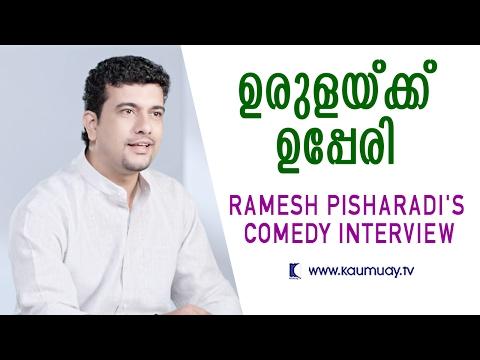 Urulakku Upperi - Ramesh Pisharadi's Comedy Interview | Onam Spcl Programme | Kaumudy TV