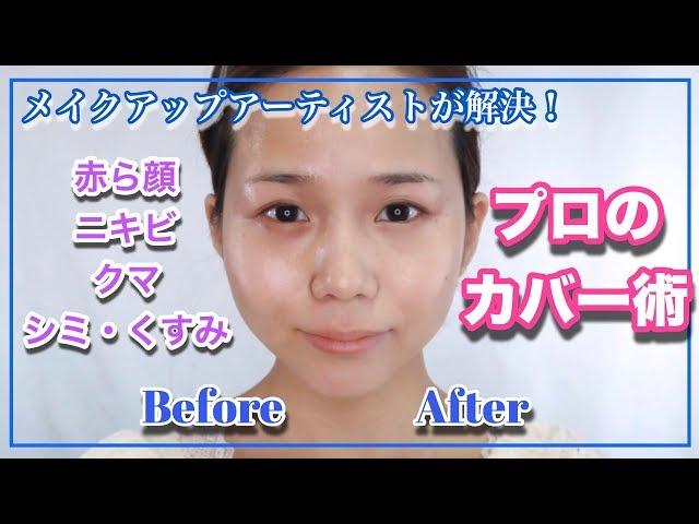 【大人の5大悩み】赤ら顔・ニキビ・クマ・シミ・くすみ全部!完璧にカバー出来る方法【コントロールカラー・コンシーラーの使い方】