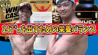 SWBC JAPAN 軟式日本代表で147キロ右腕が日頃気をつけている食事バランスとは!?【速球アップメソッド】 thumbnail