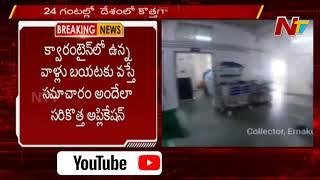 తెలంగాణలో 49 ఏపీలో 13 పాజిటివ్ కేసులు | Increasing Positive Cases in India | NTV