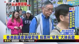 最新》香港區議會選舉登場 投票所「罕見」大排長龍