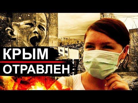 Крым. Что тогда произошло? Ситуация на Маяке. Вся правда