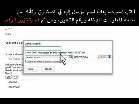 خدمة GMail SMS Chat من Orange