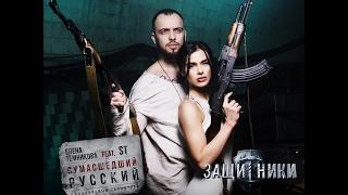 Елена Темникова feat ST – Сумасшедший русский (OST Защитники)