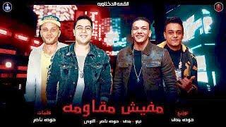 مهرجان مفيش مقاومه تيتو و بندق حوده ناصر التوني #القمه #حصريا