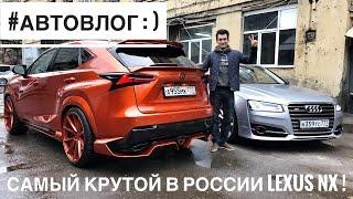 #АвтоВлог №2  падение, валим на Audi S8 605 сил, LEXUS NX в диком тюнинге, VOLVO XC90, Impala SS!)