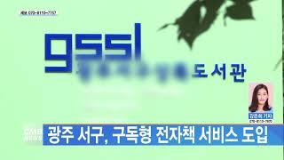 [광주뉴스]광주 서구,…