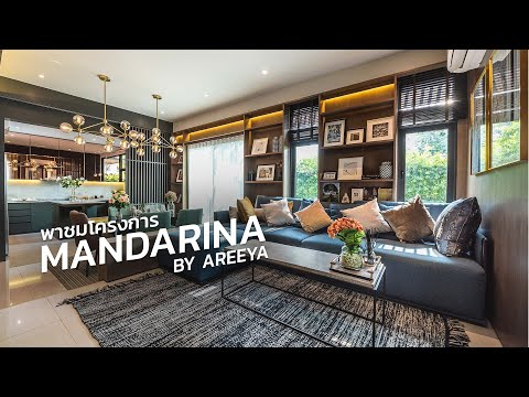 พาชมโครงการ : Areeya Mandarina Ekkamai-Ramintra
