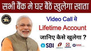 All Bank account online opening by video call full kyc |video call bank account opening | kotak bank