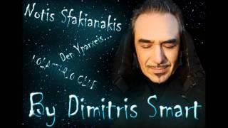 SFAKIANAKIS 2010-DEN YPARXEIS-BY DIMITRIS SMART