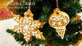 ジンジャークッキーの作り方|クリスマスお菓子の簡単な作り方|子供にも大人気!