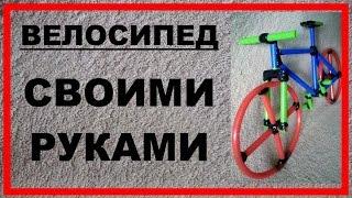 Велосипед своими руками из трубочек/палочек (VideoBlog26.08.15)(Тот случай когда есть ненужные материалы и 1 день свободного времени. Изготовление велосипеда из остатков..., 2015-08-26T06:43:23.000Z)
