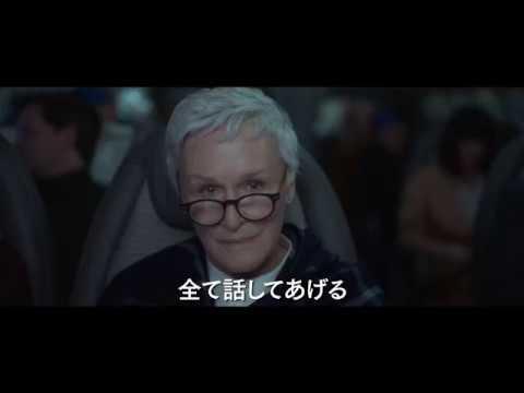 映画『天才作家の妻 -40年目の真実-』予告編