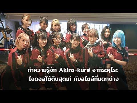ทำความรู้จัก Akira-kurø ไอดอลใต้ดินสุดเท่ กับสไตล์ที่แตกต่าง