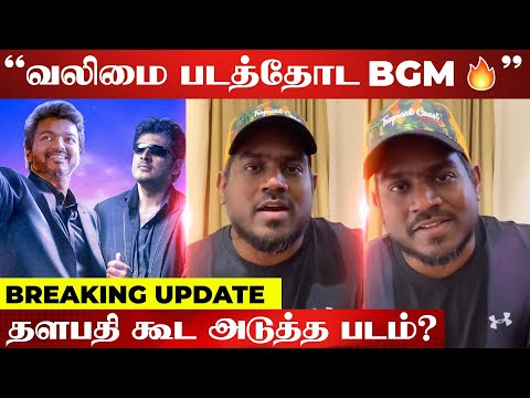 VALIMAI OFFICIAL: Massive Update For Thala-Thalapathy Fans 🔥| Ajith | Vijay | Master | Anirudh | ARR
