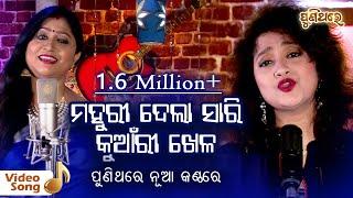 Mahuri Dela Sari Kuanri Khela | Odia Marriage Song | Namita Agrawal, Arpita | Puni Thare