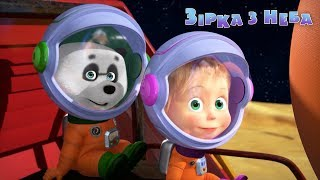 Маша та Ведмідь: Зірка з неба (серія 70) Masha and the Bear