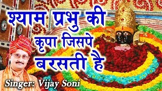 Shyam Prabhu Ki Kripa Jispe Barasti Hai #Most Popular Shyam Bhajan #Vijay Soni #Saawariya