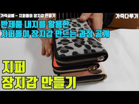 가죽공예 - 지퍼돌이 장지갑 만들기 / 반제품 장지갑 내지를 활용한 지퍼 장지갑 만드는 방법 공유 ( Leather Craft. 가죽다루기 ) DIY 지갑 만들기 도전