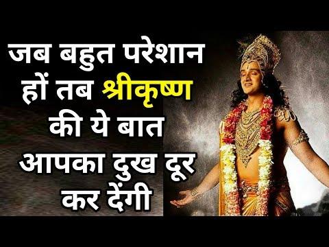जब बहुत परेशान हों तब श्रीकृष्ण की बातें आपका दुख दूर कर देंगी, गीता सार, Lesson Lord Krishna