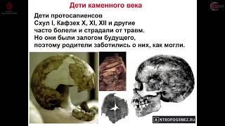 Палеолитические захоронения. 100 тыс. лет назад Схул, Кавзех