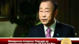Македонска Алијанса Реакција до генералниот секретар на ОН Бан Ки Мун