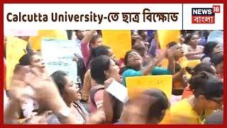 পরীক্ষার দিন বদলের দাবিতে রাস্তায় বসে বিক্ষোভ Calcutta University র পড়ুয়াদের