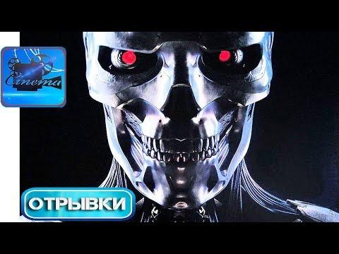 Терминатор: Тёмные Судьбы [2019] Эксклюзивный Отрывок (Дубляж)